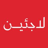 atyaf.com.refugeesps 1.0