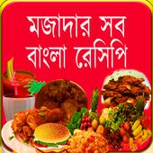 বাংলা রেসিপি-Bangla Recipe 1.1