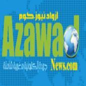 ازواد نيوز azawad news 1.0