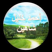 b.owtech.islamic.quran.sound.ahmdkhalel 2