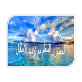b.owtech.islamic.quran.sound.hosrymolem 1.7