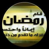 b.owtech.islamic.ramadan.hadeeth 1.2