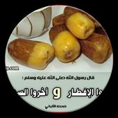 b.owtech.islamic.ramadanyat 1.1