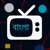 Bangla TV Radio News 1.0.1
