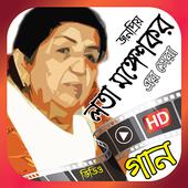 লতা মঙ্গেশকরের বাংলা গান – Best of Lata Mangeshkar 1.0