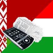 Belarusian Hungarian Dictionar 22