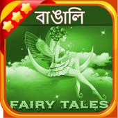 বাঙালী পরী কাহিনী (Bengali Fairy Tales) 2.2