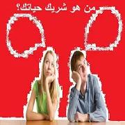 d5a3fd8fc برترین 49 برنامه مشابه به هل سيتزوّجك عن مصلحة أم حب ؟