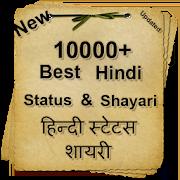 Best Hindi Status Shayari 2018 5.0