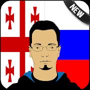 Georgian Russian Translator 7.0