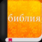 библия синодальный перевод 4.0