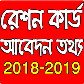 Check Ration Card Application Status (বারকোড দিয়ে) 6.1