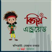 Bijoy Bangla বিজয় বাংলা 2.0