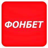 Ставки-Фонбет 1.0