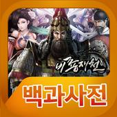 biryongjaechun.hungry.pedia icon
