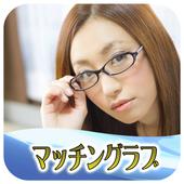 人気チャットアプリ-マッチングラブ!無料登録で会える出逢い系 2