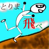 とりま、飛べ (ジャンプしまくりアクションゲーム)mijindouAction