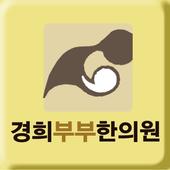 진주경희부부한의원 1.1