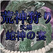 荒神狩り 弐期 蛇神の宴マイスターソフト ShowGamesAdventure