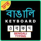 Easy Bengali Typing Keyboard: English to Bengali 3.0