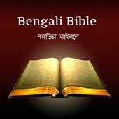 Bengali Bible 1.3