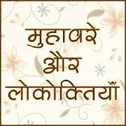 Hindi Muhavare हिंदी मुहावरे HML1.4