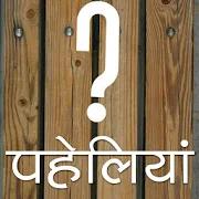 हिंदी पहेलियाँ (Hindi Riddles) HP1.5