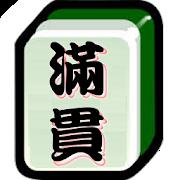 滿貫麻將王2 錦標賽 1.5.4