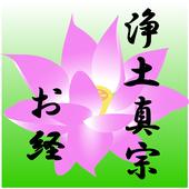 浄土真宗のお経 1.0.3
