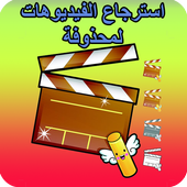 استرجاع الفيديوهات لمحذوفة 4.0.1