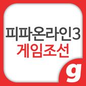 게임조선 - 피파온라인3 1.1