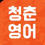 [청춘영어] YBM, EBS 스타 강사진 1.0.1