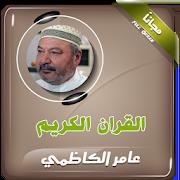 Full Quran Amer Al kazemi 2.0