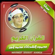 محمود الشحات انور - قران الكريم 1.1 محمود الشحات