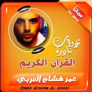 cloud.quranapps.omarhishamarabi 1.4 عمر هشام العربي