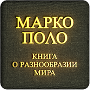 Марко Поло 1.1
