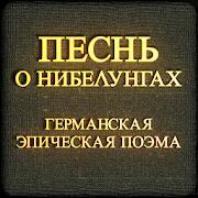 Песнь о Нибелунгах 1.1