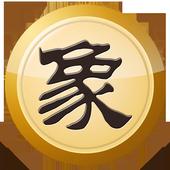 中国象棋 4.0.0
