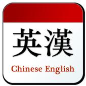 Chinese English Translator 1.0.4