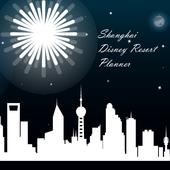 上海迪士尼乐园旅途规划 1.0