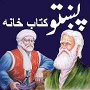 Pashto library 1.0