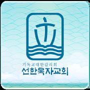 선한목자교회 교회관리 1.0.8