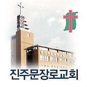 진주문교회 스마트요람 1.0.0