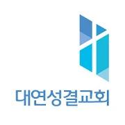 대연성결교회 스마트요람 0.0.6