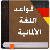 قواعد اللغة الالمانية 2017 2.1.0