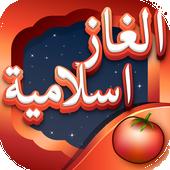 لعبة الألغاز الإسلامية 1.5