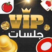 جلسات VIP - لودو, طرنيب, تركس وشيش 3.3.28