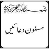 Masnoon Duaien / urdu tarjuma 1.2.2