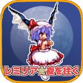 レミリア☆夜を往く【東方】 1.00