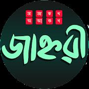Jahnabi keyboard 1.7.3